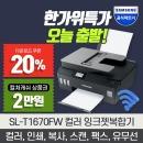 P..SL-T1670FW 삼성 정품무한잉크젯복합기 팩스 무선