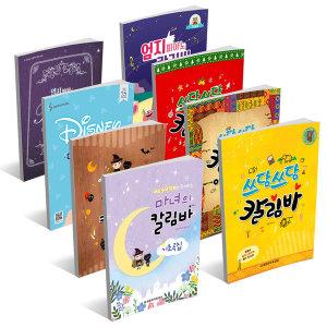 칼림바 교본 모음전 - 쓰담쓰담 엄지피아노 마녀의 칼림바 / 악보