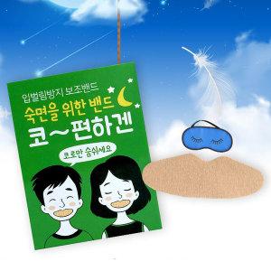 코편하겐 입벌림방지밴드 송은이 입막음 테이프(32매)