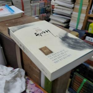707아이책//유이태 (기억하고 싶은 조선의 참 의원)1652-1715/초판-유철호//실물