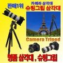 1위슈팅그립카메라삼각대 디카캠코더 소니캐논니콘삼성