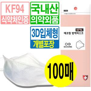 KF94 대형 국내산 황사 미세먼지 마스크 식약처 100매
