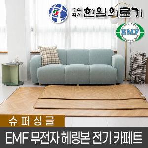 한일의료기 EMF 헤링본 슈퍼싱글 전기장판 전기매트