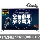 아도니스 101cm(40) FHD LEDTV 당일출고 한정특가
