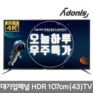 아도니스 109cm(43) 4K UHDTV 당일출고 한정특가