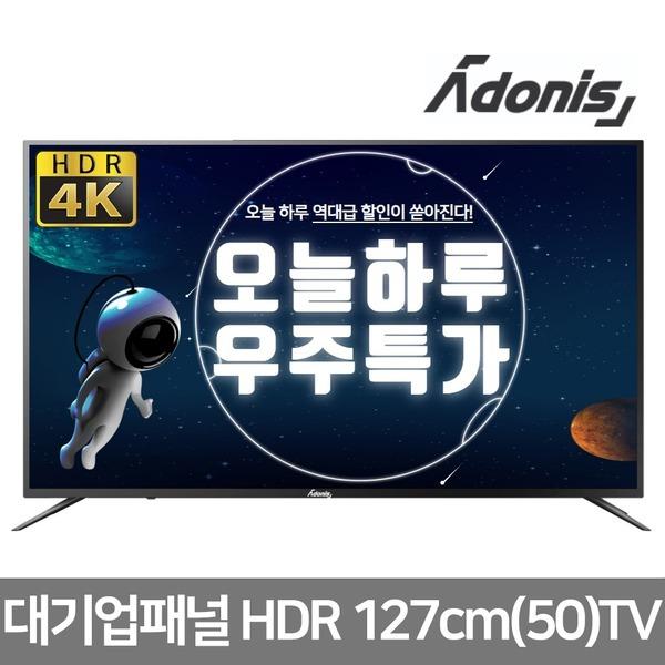 아도니스 127cm (50) 4K UHDTV 당일출고 한정특가