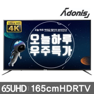 아도니스 165cm(65) 대기업패널 4K UHDTV 방문설치