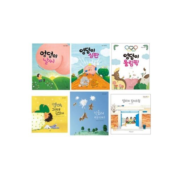 보랏빛소 보랏빛소 그림책 베스트 (전6권)