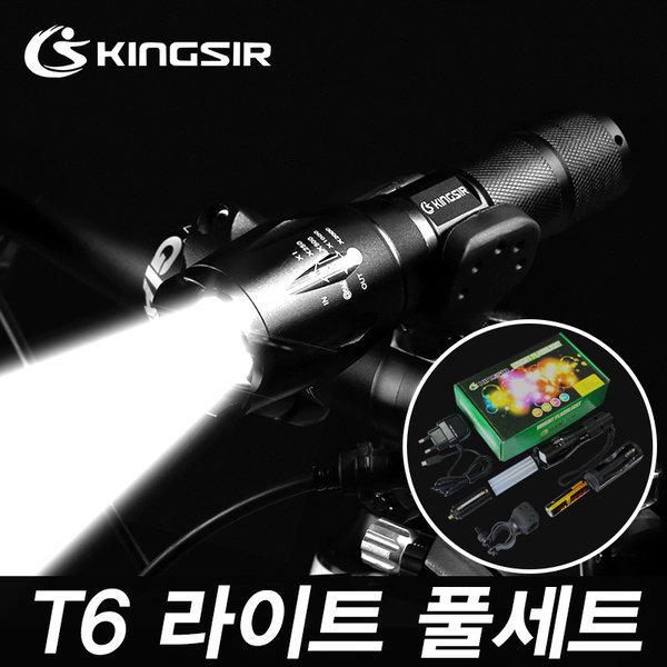 자전거라이트 후레쉬 손전등 전조등 LED 풀세트 용품
