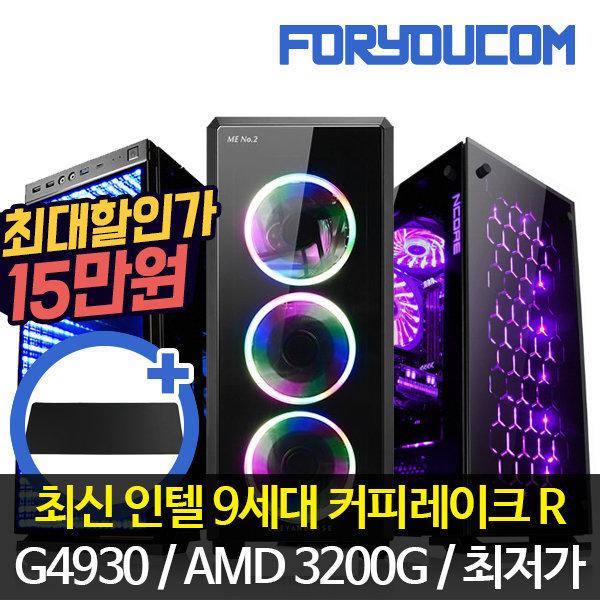 빅세일 할인 15만원 G4930 삼성4G 조립컴퓨터 PC 본체