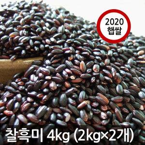 국산 찰흑미4kg(2kg+2kg) 2020년산 햅쌀