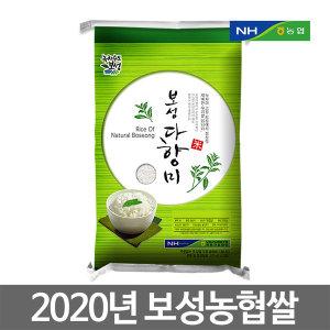 보성다향미20kg/쌀20kg 2020년햅쌀 백미20kg 당일도정