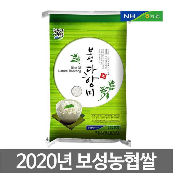 보성다향미20kg/쌀20kg 2020년햅쌀 상등급 20%쿠폰