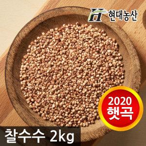현대농산 국산 찰수수2kg /2020년산