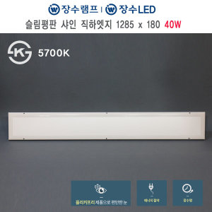 장수램프 LED 슬림평판 샤인 직하엣지 1285x180 40W