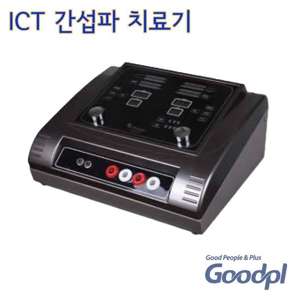 굿플 2인용 ICT 간섭전류 저주파자극기 GP-500P