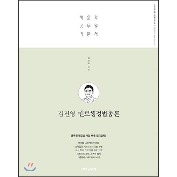 김진영 멘토행정법총론    /(2019 박문각 공무원 기본서/하단참조)