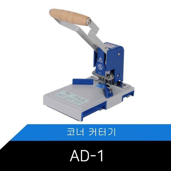 코너커터기/코너컷터/명함재단기/AD-1/최대 100장