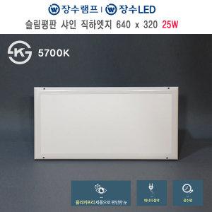 장수램프 LED 슬림평판 샤인 직하엣지 640x320 25W