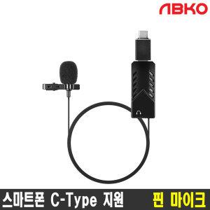 앱코 MP15 핀마이크 C-Type지원 스마트폰 PC 강의