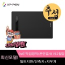 XP-PEN 엑스피펜 StarG960S Plus 판 타블렛 지우개기능
