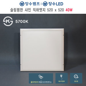 장수램프 LED 슬림평판 샤인 직하엣지 520x520 40W