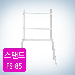 대형 TV스탠드 FS-85 이젤형 TV거치대 LG삼성 TV호환