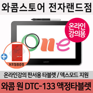 와콤원 DTC-133 액정타블렛 보호필름증정예약판매