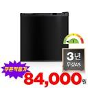 최종84 000원 46L 소형 미니 원룸 냉장고 블랙