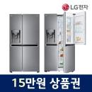 LG 얼음정수기냉장고 렌탈 J813S35ER 15만원상품권