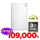 최종109,000원 92L 소형 냉장고 예쁜 미니 화이트
