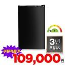 최종109,000원 92L 소형 작은 냉장고 예쁜 미니 블랙