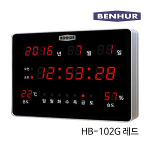 디지털벽시계 HB-102G 레드 LED/전자시계/벽시계