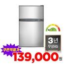 최종139,000원 90L 소형 미니 일반 냉장고 메탈실버