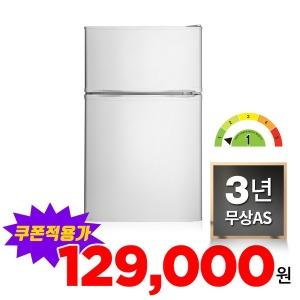 최종129,000원 90L 소형냉장고 미니 일반 원룸 화이트