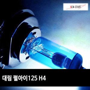 모카 대림 펄아이125 제논라이트 60 55W H4 1개 SD