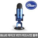 로지텍코리아 정품 BLUE YETI 마이크 미드나잇 블루