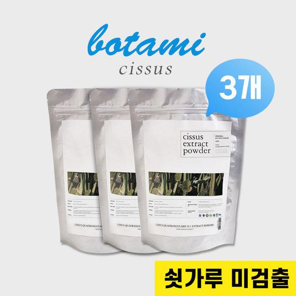 보타미 시서스가루 50배 고농축 추출물 500gX3 대용량