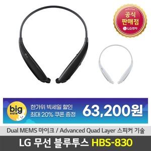 LG톤플러스 HBS-830 블루투스 이어폰 블랙
