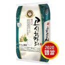 고시히카리 경기미10kg /2020년 햅쌀