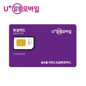 U+알뜰모바일 본사/유심/무약정 요금제/사은품 증정