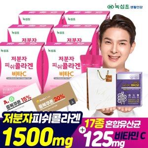 저분자피쉬콜라겐 6Box(180포)+FOS4000 유산균+쇼핑백