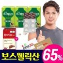 보스웰리아 30정 3박스 (3개월)+정품 밀크씨슬 1개월