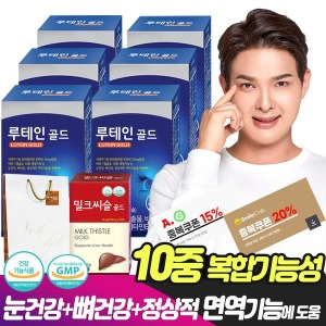 루테인골드 6개월(30캡슐x6박스)+밀크씨슬1박스+쇼핑백