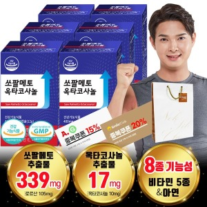 쏘팔메토옥타코사놀 30캡슐x6박스+쇼핑백/28-29일배송