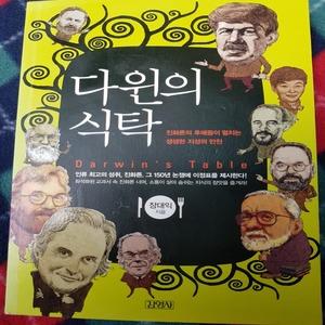 다윈의 식탁 /장대익.김영사.2011