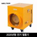 핫센 전기열풍기 WFHE-30 산업용 공업용 공장 난방기