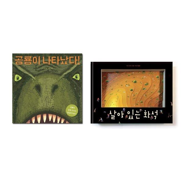 보림 공룡+화석/논픽션 예술과학 선택구매