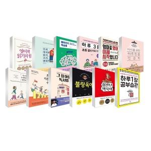 (2권이상 무료배송)자녀교육서 베스트 시리즈