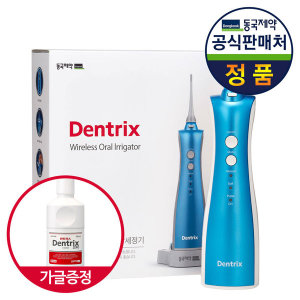 덴트릭스 무선 구강세정기 (사은품증정)